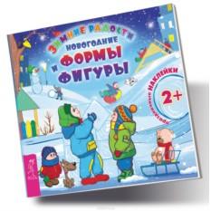 Детская книга Новогодние формы и фигуры с наклейками