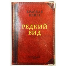 Кожаная обложка для паспорта Редкий вид