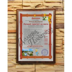 Подарочный диплом Лучший турагент на свете