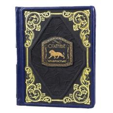 Подарочная книга «Отличные храбростью»