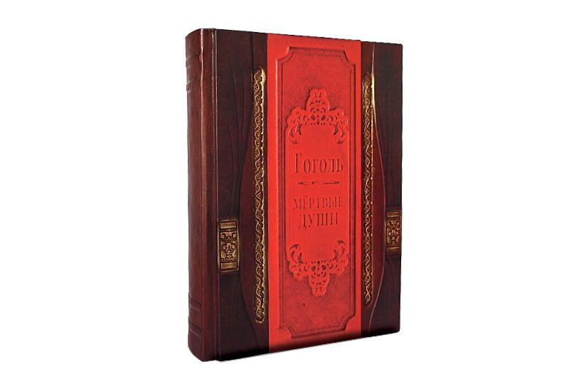 Книга «Мертвые души» Н.В. Гоголь