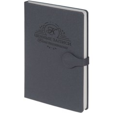 Именной ежедневник «Ценные записи»