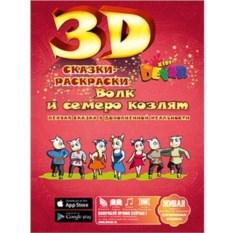 3D-раскраска Сказка. Волк и семеро козлят