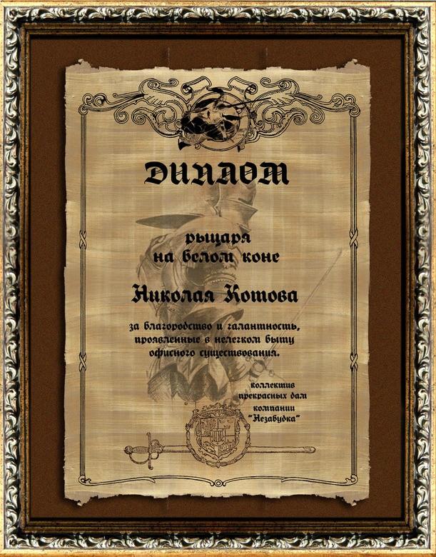 Шуточный диплом подарок для мужчины на пергаменте х см