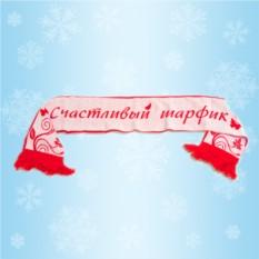 Теплый подарок «Счастливый шарфик»