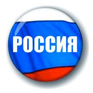 Значок «Россия»