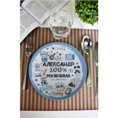 Декоративная тарелка с вашим текстом 100% мужчина