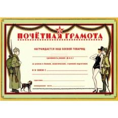 Грамота Боевой товарищ
