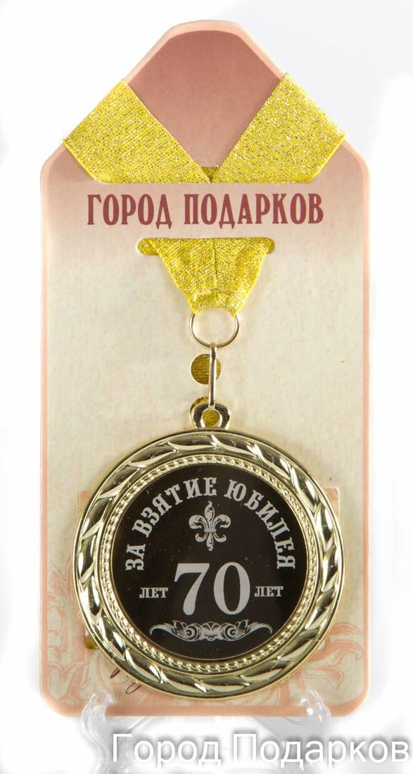 Медаль подарочная За взятие юбилея 70 лет