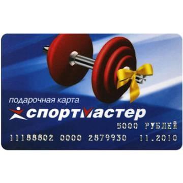 Подарочный сертификат: Спортмастер
