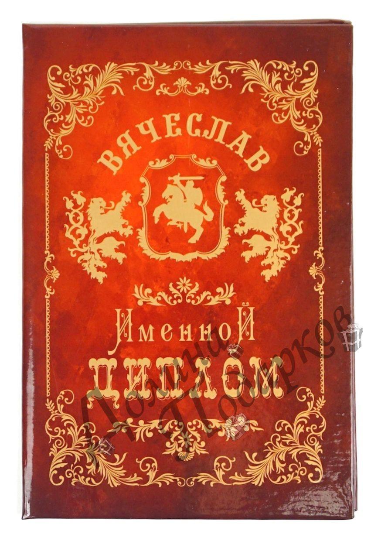Диплом именной Вячеслав