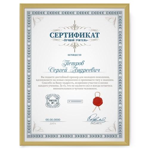 Именной сертификат в рамке «Лучший учитель»