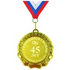 Подарочная медаль «С годовщиной свадьбы 45 лет»