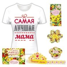 Набор в подарок маме на День рождения