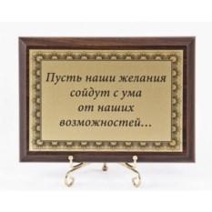 Плакетка Наши желания