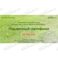 Подарочный сертификат Наш Кедр  30000 р