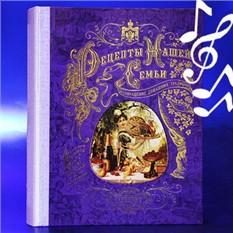 Подарочная книга-альбом с музыкой Рецепты нашей семьи