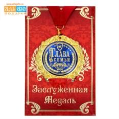 Медаль в подарочной открытке Глава семьи