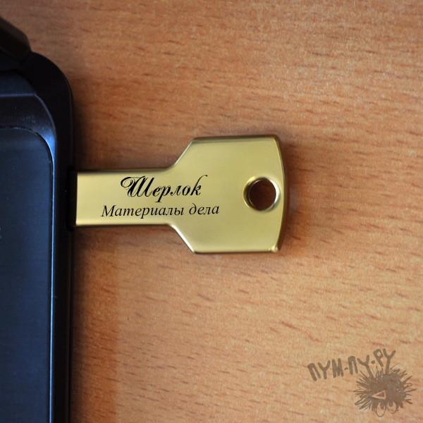 Флешка ключ золотая (16 Гб)