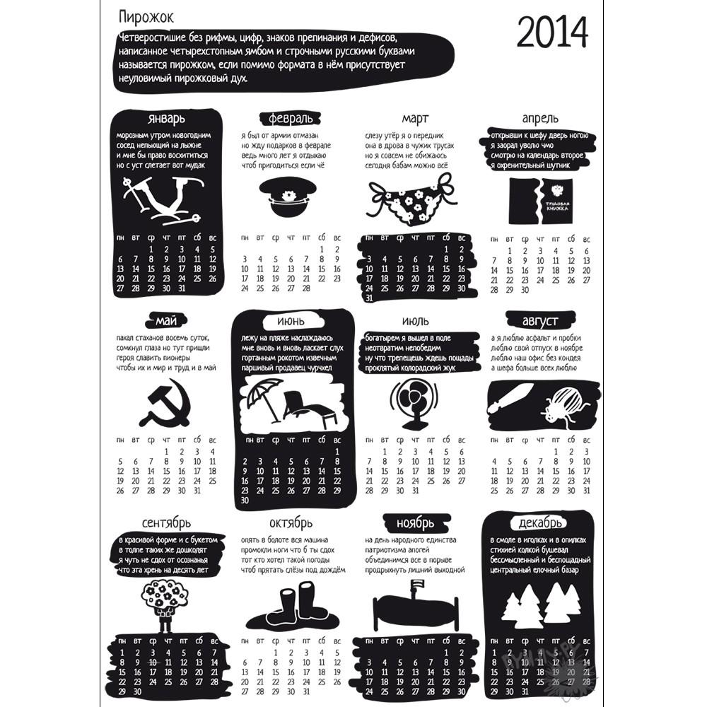 """Календарь """"Пирожки"""""""