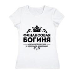 Женская футболка Финансовая богиня