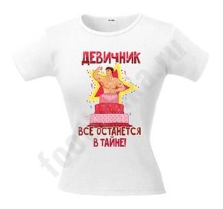 Женская футболка с рисунком Все останется в тайне