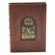 Подарочная книга Вина Чили