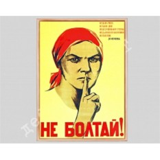 Плакат в рамке под стеклом «Не болтай!»