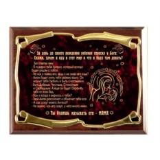 Плакетка наградная Притча о Маме-2