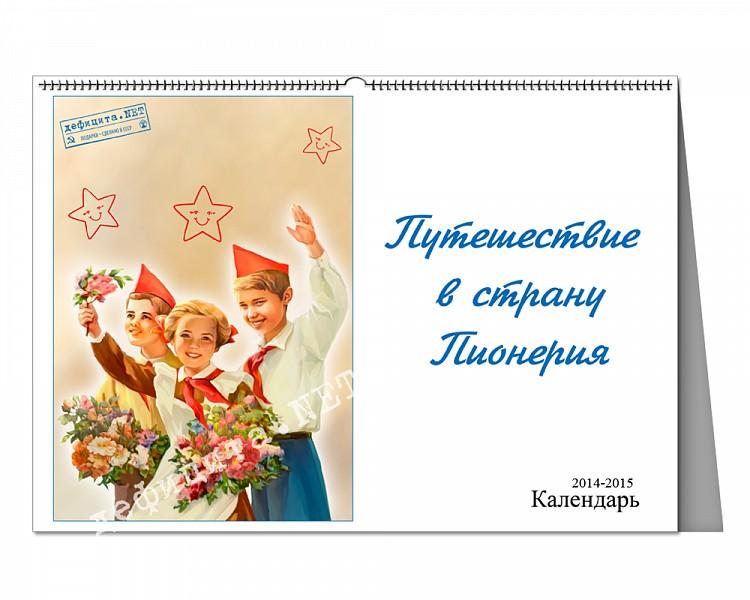 Именной настольный календарь «Путешествие в страну Пионерия»