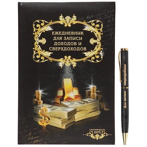 Подарочный набор «Для доходов и сверхдоходов»