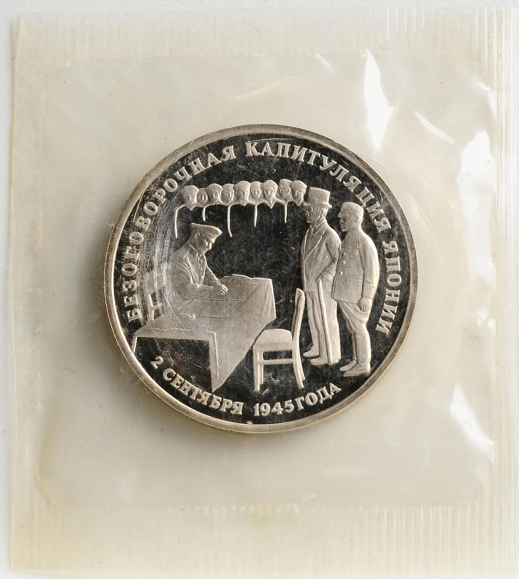 Монета 3 рубля Безоговорочная капитуляция Японии
