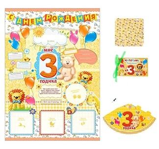 Набор для проведения детского праздника 3 года!