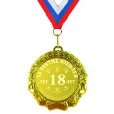 Юбилейная медаль 18 лет