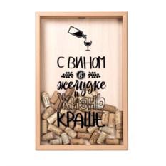 Копилка для пробок «С вином в желудке и жизнь краше»
