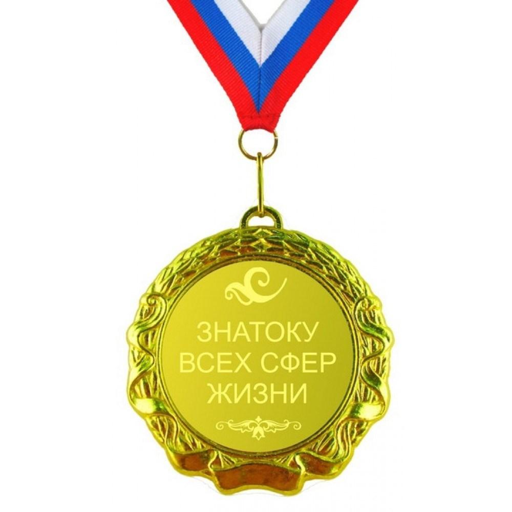 """Медаль """"Знатоку всех сфер жизни"""" Шуточные медали и кубки Подарки.ру"""