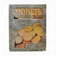 Подарочная энциклопедия Монеты