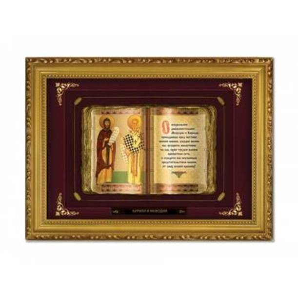 Православное панно Кирилл и Мифодий