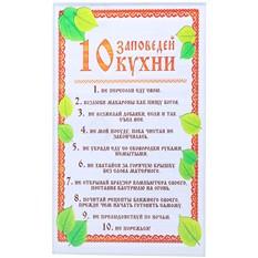 Стеклянная разделочная доска «10 заповедей кухни»