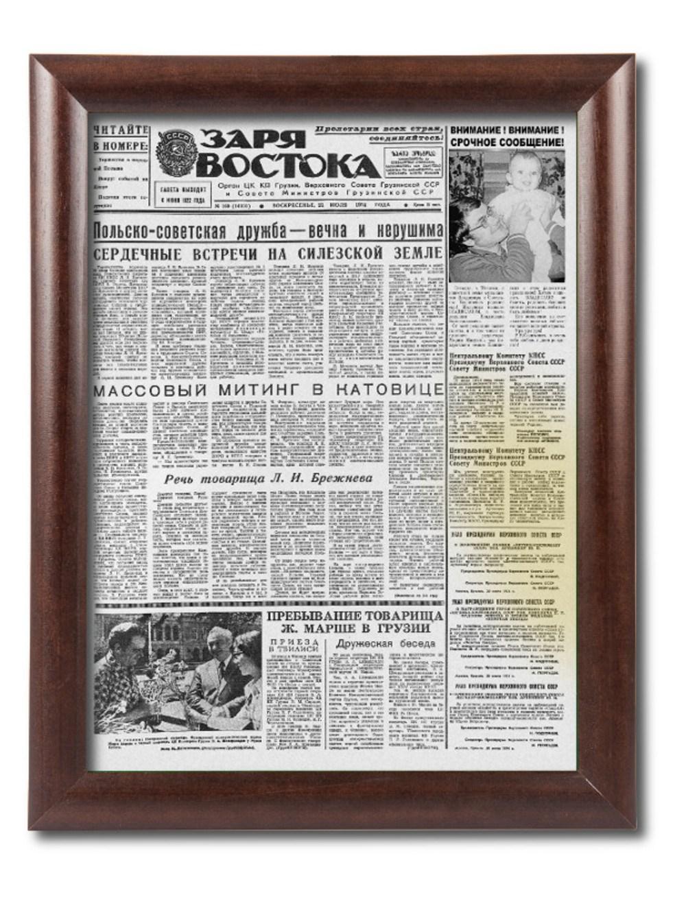 Поздравительная газета Заря Востока в раме Престиж-1
