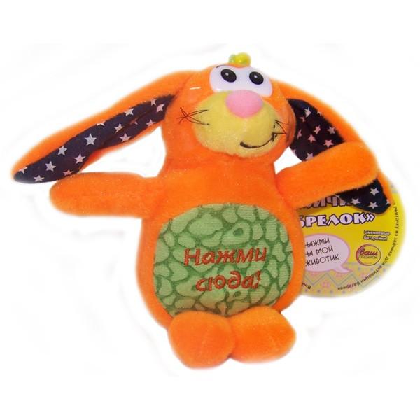 Брелок-игрушка Зайчик