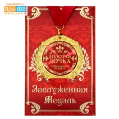 Медаль в подарочной открытке Золотая дочка