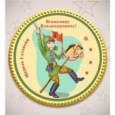 Именная шоколадная медаль «Кавалерист»