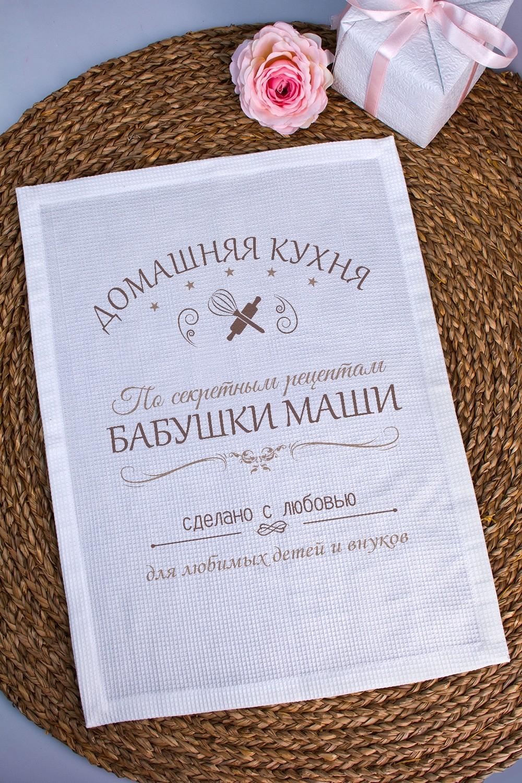 Полотенце с Вашим текстом Домашняя кухня