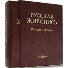 Книга Русская живопись. История и шедевры