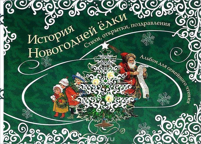 Альбом для семейного чтения История новогодней елки