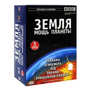 Коллекция BBC «Земля: мощь планеты» (5 DVD)