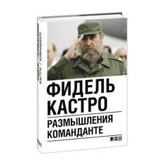Книга Размышления команданте