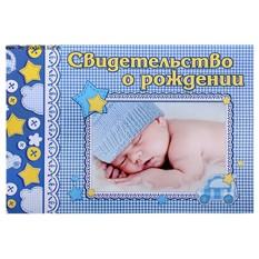 Свидетельство о рождении Мальчика