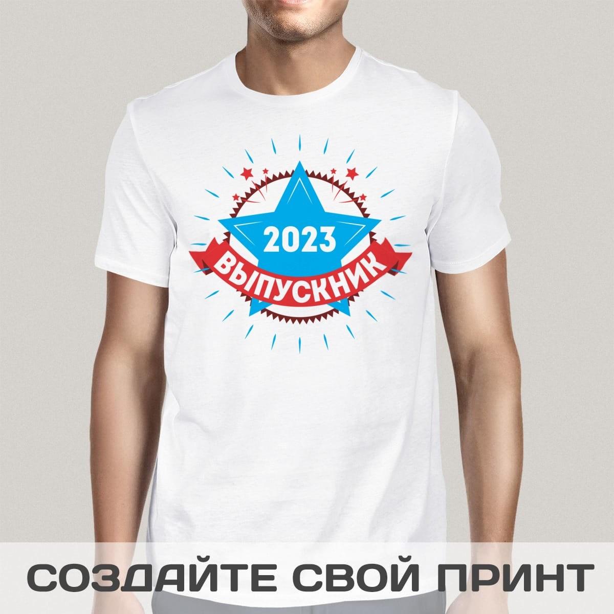 Футболка Выпускник 2017